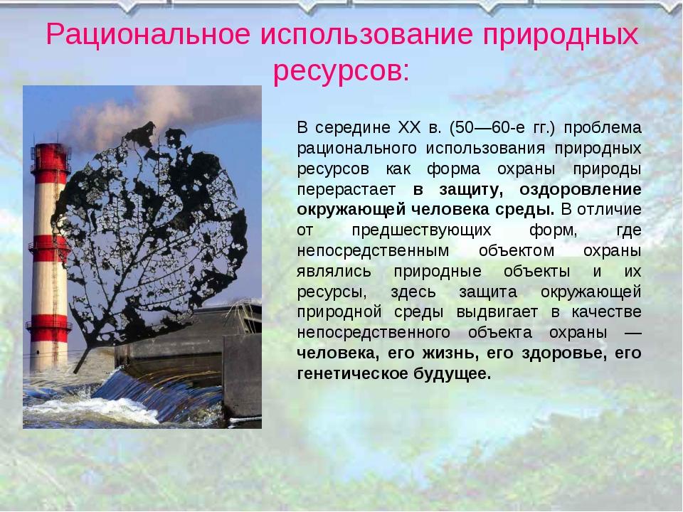 Рациональное использование природных ресурсов: В середине XX в. (50—60-е гг.)...