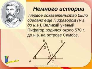 Немного истории Первое доказательство было сделано еще Пифагором (V в. до н.э