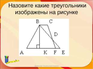 Назовите какие треугольники изображены на рисунке Дьяконова Татьяна Анатолье
