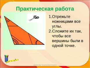 Практическая работа Дьяконова Татьяна Анатольевна Отрежьте ножницами все углы