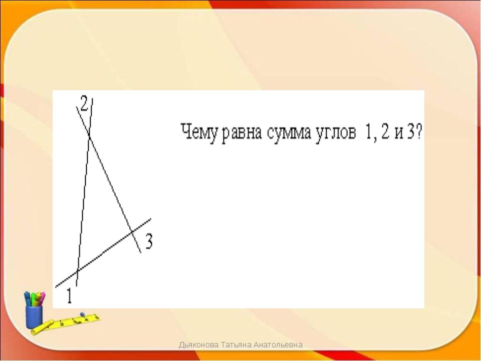 Дьяконова Татьяна Анатольевна Дьяконова Татьяна Анатольевна