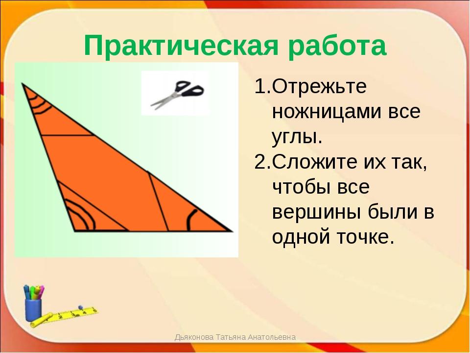 Практическая работа Дьяконова Татьяна Анатольевна Отрежьте ножницами все углы...
