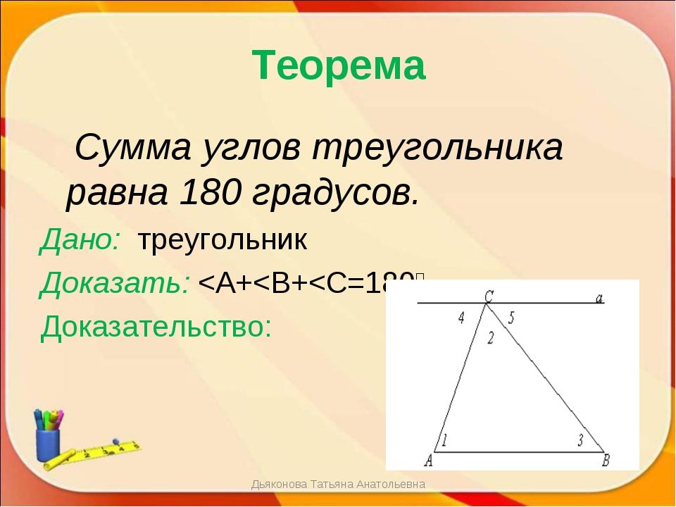 Теорема Сумма углов треугольника равна 180 градусов. Дано: треугольник Доказа...