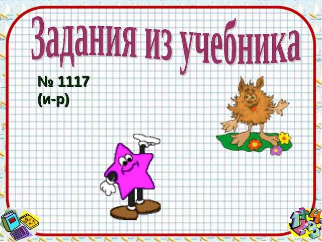 № 1117 (и-р)