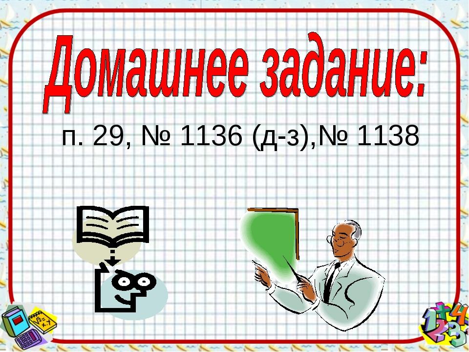 п. 29, № 1136 (д-з),№ 1138