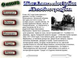 В мае 1917 года Бунин пpиехал в деpевню Глотово, в именье Васильевское, Оpлов