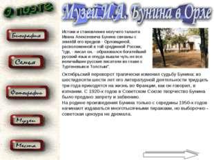Истоки и становление могучего таланта Ивана Алексеевича Бунина связаны с земл