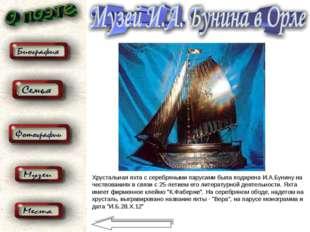 Хрустальная яхта с серебряными парусами была подарена И.А.Бунину на чествован