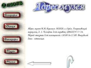Адрес музея И.А. Бунина: 302028, г. Орёл, Георгиевский переулок, д. 1. Телефо