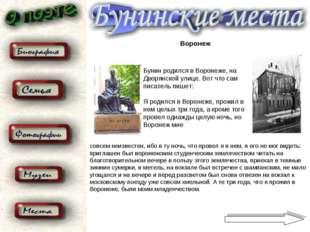 Воронеж Бунин родился в Воронеже, на Дворянской улице. Вот что сам писатель п