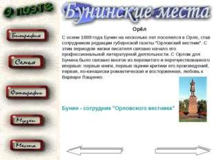 Орёл С осени 1889 года Бунин на несколько лет поселился в Орле, став сотрудни