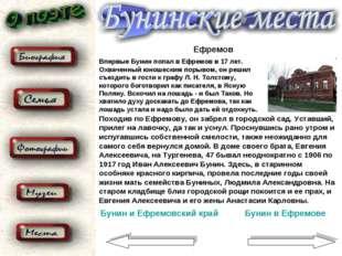 Ефремов Впервые Бунин попал в Ефремов в 17 лет. Охваченный юношеским порывом,