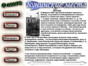 В феврале 1895 года Бунин впервые приехал в Москву, остановился в меблированн