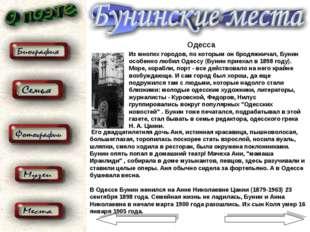 Одесса Из многих городов, по которым он бродяжничал, Бунин особенно любил Оде