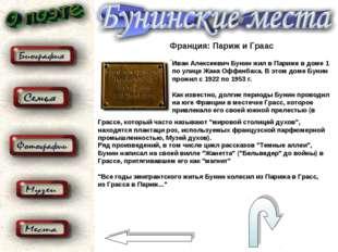 Франция: Париж и Граас Иван Алексеевич Бунин жил в Париже в доме 1 по улице Ж