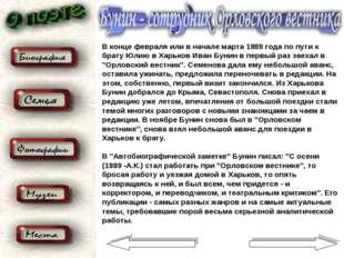 В конце февраля или в начале марта 1889 года по пути к брату Юлию в Харьков И