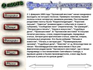 """С 1 февраля 1890 года """"Орловский вестник"""" начал ежедневно выходить на четырех"""