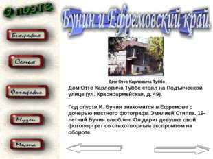Дом Отто Карловича Туббе Дом Отто Карловича Туббе стоял на Подъяческой улице