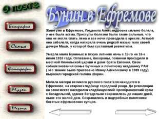 Живя уже в Ефремове, Людмила Александровна сильно болела, у нее была астма. П