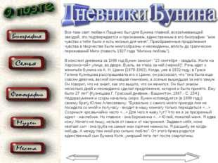 Все-таки свет любви к Пащенко был для Бунина главной, всезатмевающей звездой;