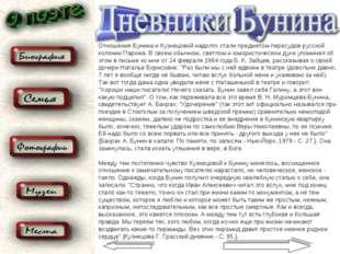 Отношения Бунина и Кузнецовой надолго стали предметом пересудов русской колон