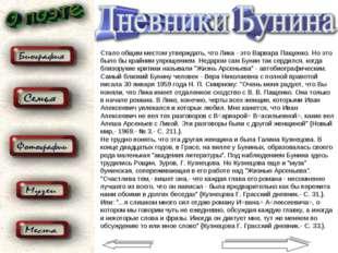 Стало общим местом утверждать, что Лика - это Варвара Пащенко. Но это было бы