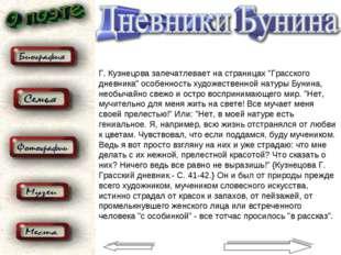 """Г. Кузнецова запечатлевает на страницах """"Грасского дневника"""" особенность худо"""