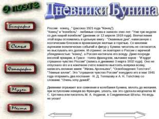 """России - конец..."""" (рассказ 1921 года """"Конец""""). """"Конец"""" и """"погибель"""" - любимы"""