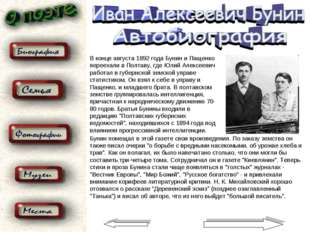 В конце августа 1892 года Бунин и Пащенко пеpеехали в Полтаву, где Юлий Алекс