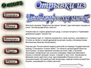 """Исполняя желание """"Издательства имени Чехова"""", даю некоторые отрывки из своих"""