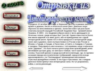 Я родился 10 октября 1870 года, в Воронеже. Детство и раннюю юность провел в
