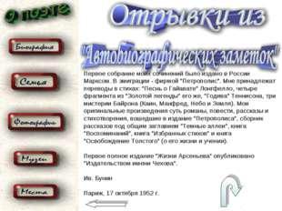 Первое собрание моих сочинений было издано в России Марксом. В эмиграции - фи
