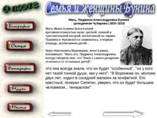 Мать, Людмила Александровна Бунина урожденная Чубарова (1835-1910) Мать Ивана