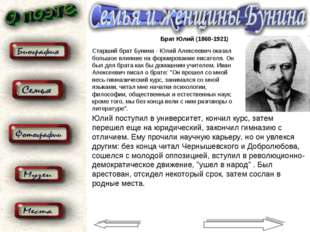 Брат Юлий (1860-1921) Старший брат Бунина - Юлий Алексеевич оказал большое вл