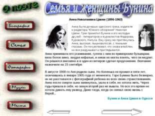 Анна Николаевна Цакни (1896-1963) Анна была дочерью одесского грека, издателя