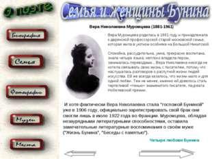 Вера Николаевна Муромцева (1881-1961) Вера Муромцева родилась в 1881 году и п