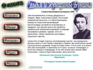 Галина Николаевна Кузнецова (1900 - ?) Они познакомились в конце двадцатых в
