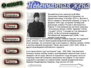 Великий писатель земли русской Иван Алексеевич Бунин родился в Воронеже, на Д