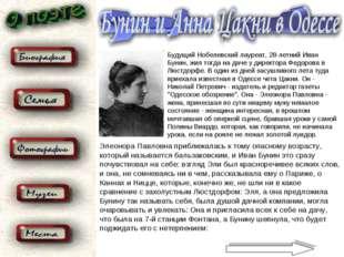 Будущий Нобелевский лауреат, 28-летний Иван Бунин, жил тогда на даче у директ