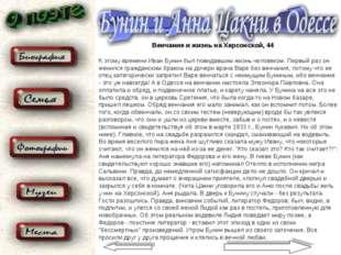 Венчание и жизнь на Херсонской, 44 К этому времени Иван Бунин был повидавшим
