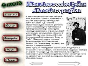 В начале апpеля 1899 года Бунин побывал в Ялте, встpетился с Чеховым, познако