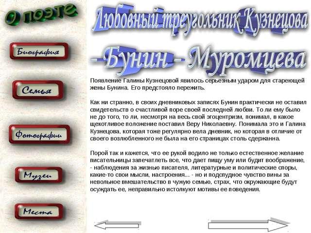Появление Галины Кузнецовой явилось серьезным ударом для стареющей жены Бунин...