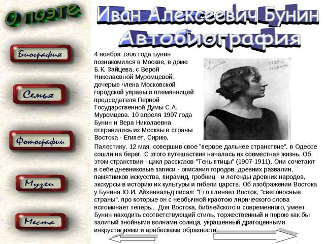 4 ноябpя 1906 года Бунин познакомился в Москве, в доме Б.К. Зайцева, с Веpой...