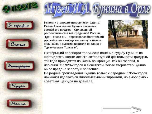Истоки и становление могучего таланта Ивана Алексеевича Бунина связаны с земл...