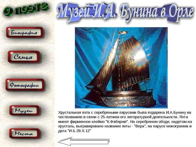 Хрустальная яхта с серебряными парусами была подарена И.А.Бунину на чествован...