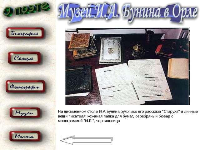 """На письменном столе И.А.Бунина рукопись его рассказа """"Старуха"""" и личные вещи..."""
