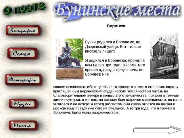 Воронеж Бунин родился в Воронеже, на Дворянской улице. Вот что сам писатель п...