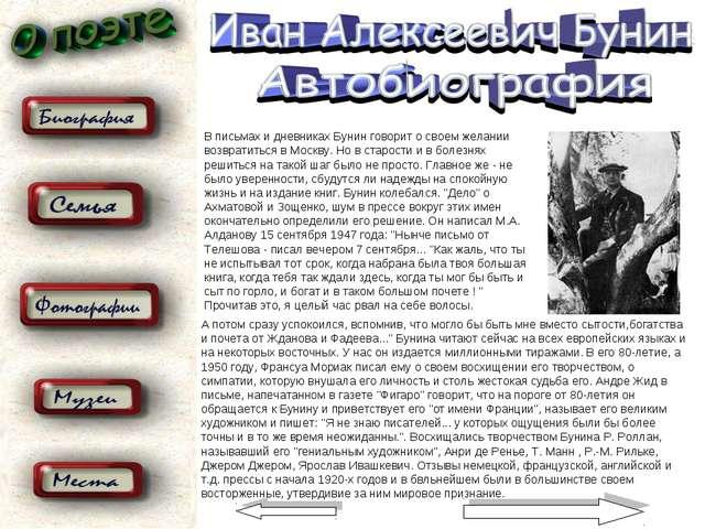 В письмах и дневниках Бунин говоpит о своем желании возвpатиться в Москву. Но...