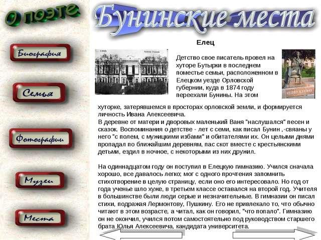 Елец Детство свое писатель провел на хуторе Бутырки в последнем поместье семь...