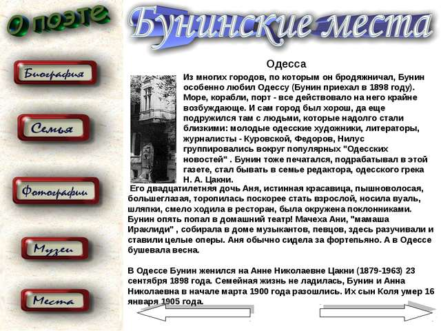 Одесса Из многих городов, по которым он бродяжничал, Бунин особенно любил Оде...